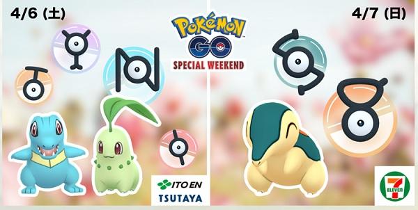 942_Pokemon GO_images001
