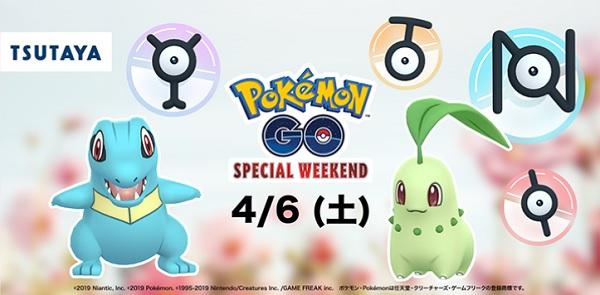 943_Pokemon GO_images002