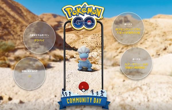 950_Pokemon GO_images001