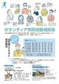 相談会2019_第1校-1