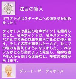 TS4_x64 2019-03-31 21-20-56