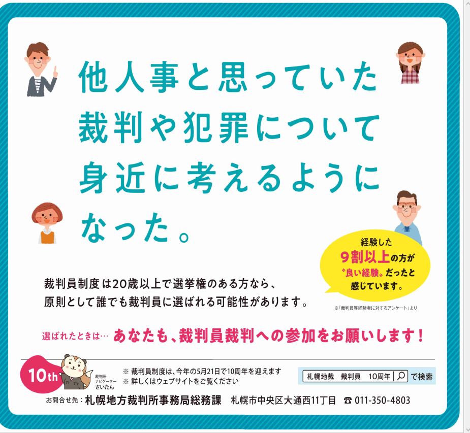 裁判員宣伝札幌地裁①