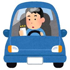 スマホ運転