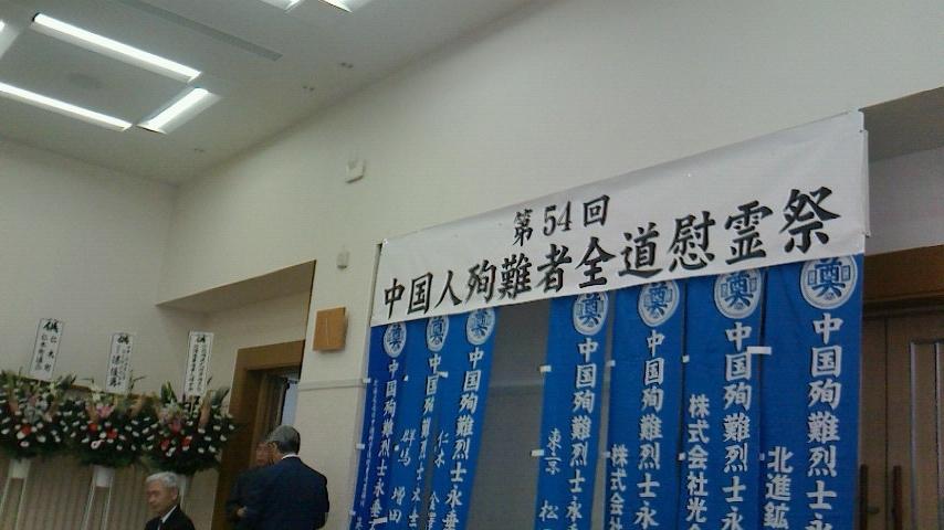 190623中国人殉難者慰霊祭