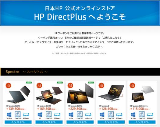 購入ガイド(日本HP個人向けパソコン用クーポンの使用方法)