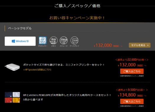 スクリーンショット_HP spectre x360 13-ap0000_お得なキャンペーン