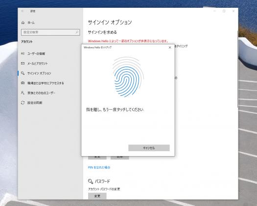 スクリーンショット_指紋認証セットアップ