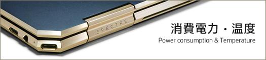 525x110_HP-Spectre-x360-13-ap0000_ベーシックモデル_消費電力_01b