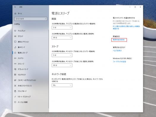 高速スタートアップの設定手順_05a