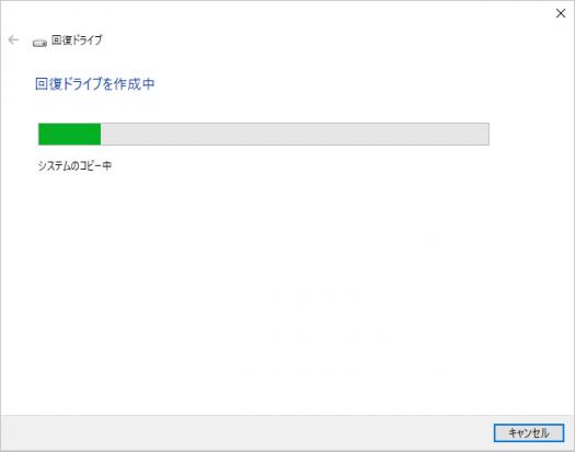 回復ドライブの作成_32GBメモリ__コピー中