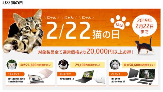 スクリーンショット_猫の日キャンペーン