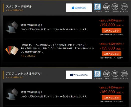 スクリーンショット_spectre x360 13_キャンペーン実施中!