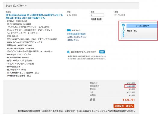 スクリーンショット_価格com限定モデルとクーポンを併用する_190314_01a