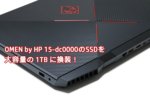 OMEN-by-HP-15-dc0000のSSDを大容量の-1TB-に換装_190317_01a