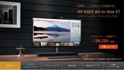 スクリーンショット_HP ENVY All-in-One 27png