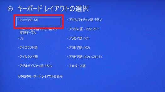 キーボードレイアウトの選択で「Microsoft IME」を選択して「Enter」を押す_A4787_s