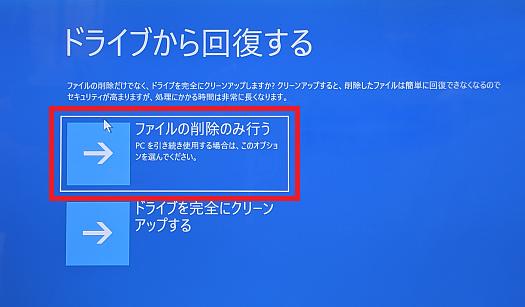 ファイルの削除のみ行う_01a_s