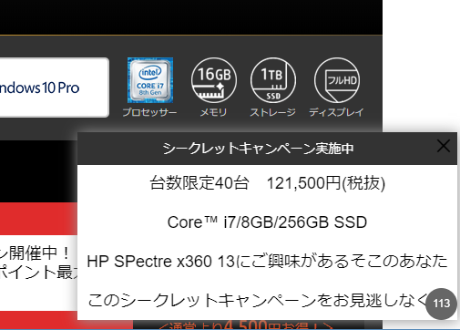 スクリーンショット_Spectre x360_13_シークレットキャンペーン_190410