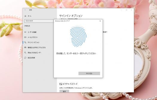 スクリーンショット_指紋認証