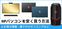250_HPパソコンを安く買う方法_190425_04a
