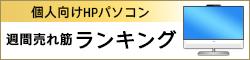 250x60_週間売れ筋ランキング_190425_03a