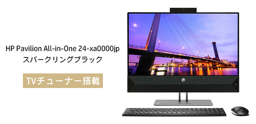 レビューHP-Pavilion-All-in-One-24-xa0000jp_実機レビュー