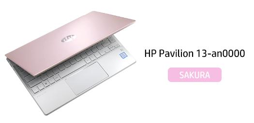 HP-Pavilion-13-an0000-SAKURA_実機レビュー