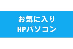 お気に入りHPパソコン_バナー_190515_01a