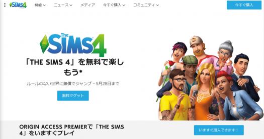 スクリーンショット_Sims4_無料配布_01