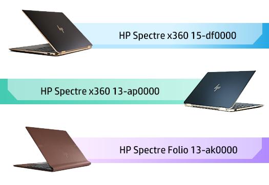 Spectre-シリーズ_3モデル比較_190605_03a