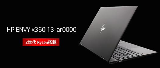 HP-ENVY-x360-13-ar0000_製品特徴_190621_01a
