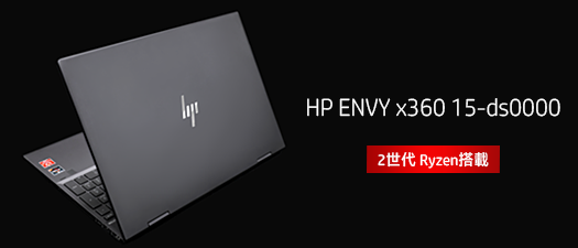 HP-ENVY-x360-15-ds0000_製品特徴_190621_01a