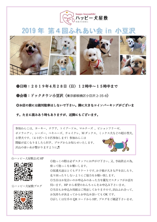 2019第4回ふれあい会小豆沢0325-3