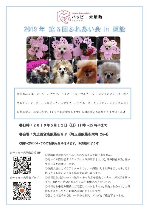 2019第5回ふれあい会飯能ポスター