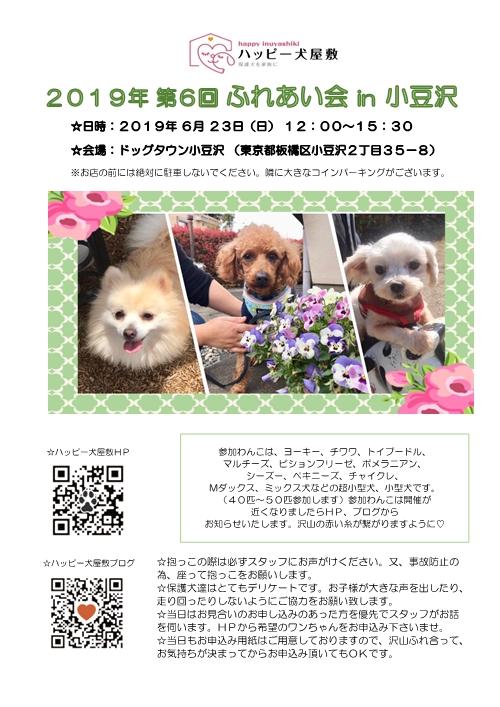 犬屋敷ふれあい会ポスター201906xlsx