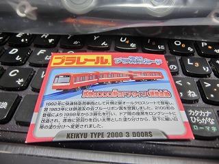 プラレール「京急2000形 3ドアタイプ 通常塗装(単品)」 プラ列車カード