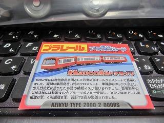 プラレール「京急2000形 2ドアタイプ(単品)」 プラ列車カード