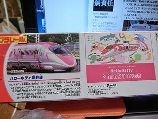 プラレール「SC-07 ハローキティ新幹線」 外箱 ②