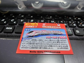 プラレール「SC-07 ハローキティ新幹線」 プラ列車カード