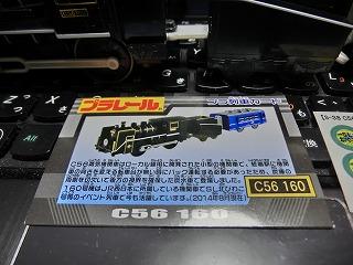プラレール「S-38 C56 160号機 SL北びわこ号」 プラ列車カード