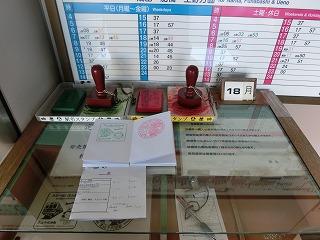 芝山千代田駅 駅スタンプ2種