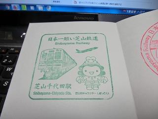 芝山千代田駅 駅スタンプ2種 ②