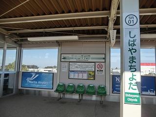 芝山千代田駅 ホーム上駅名看板 ③
