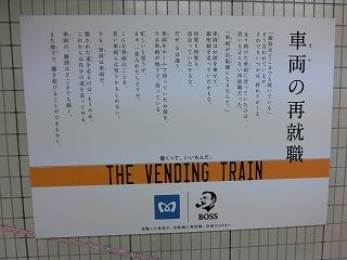 自販機横の「車両の再就職」というポスター