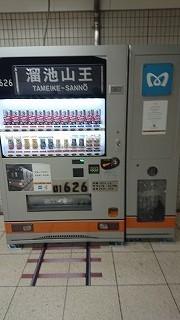 溜池山王駅の01系自販機(全体)
