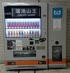 溜池山王駅の01系自販機(全体) ②