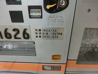 自販機下部の車体表記類 ②