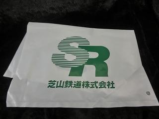 芝山鉄道のロゴが描かれた袋