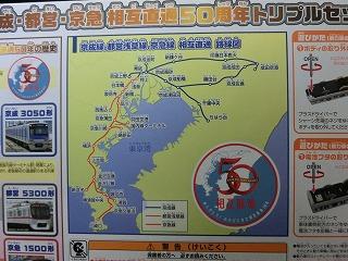 「京成・都営・京急」 相互直通 路線図