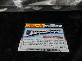 プラレール「都営浅草線 5500形」 プラ列車カード